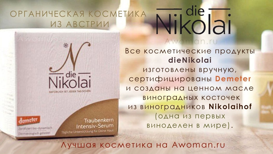 Косметика созданная из натуральных ингредиентов, в одной из первых виноделен в мире Nikolaihof. Сертифицирована DEMETER!