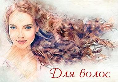 Натуральная косметика и шампуни для волос